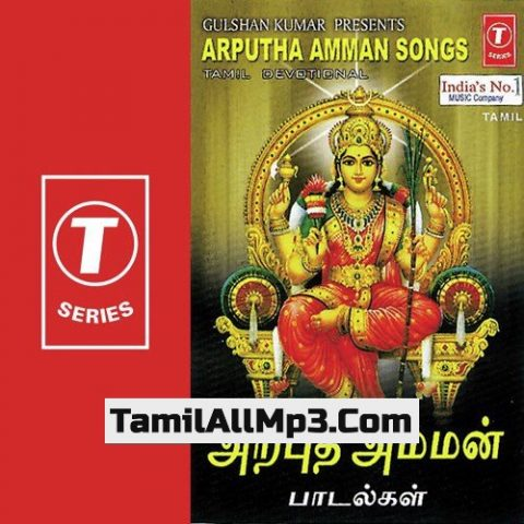 Arputha Amman Songs Album Poster