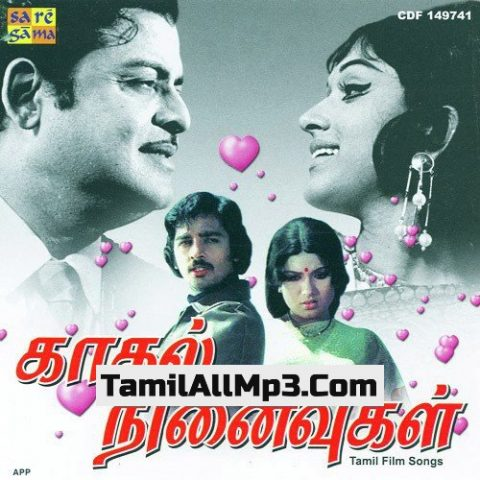 Kaadhal Ninaivugal Tamil Film Songs Album Poster