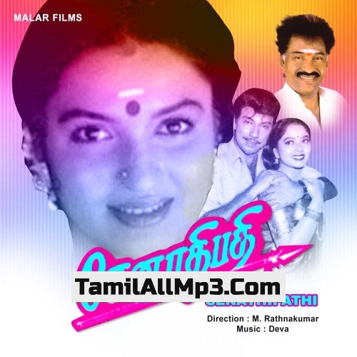 Senathipathi Mp3 Songs Download Senathipathi 2017 Mp3