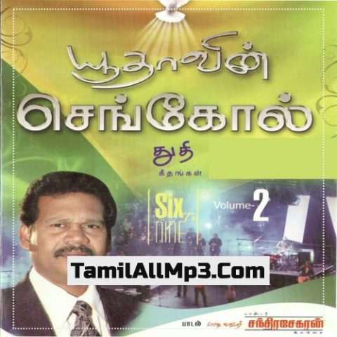 Yudhavin Sengol Vol. 2 Tamil Christian Songs Album Poster