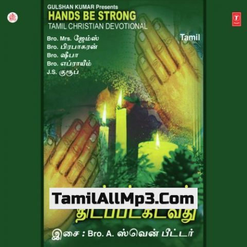 Hands Be Strong Album Poster