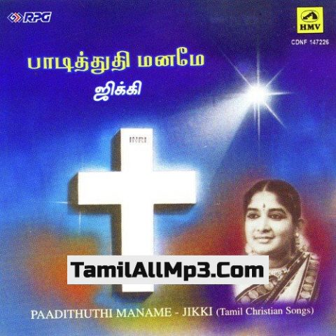 Paadithuthi Maname - Tamil Christian Songs Album Poster