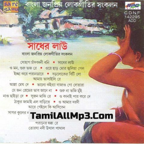 Sadher Lau - Compilationofbengali Popular Folk Songs Album Poster