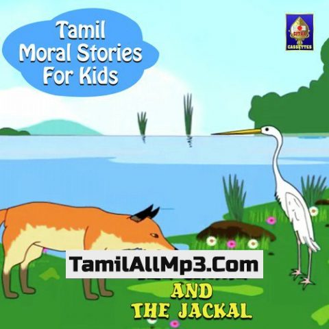 Tamil Moral Stories for Kids - The Crane And The Jackal Album Poster