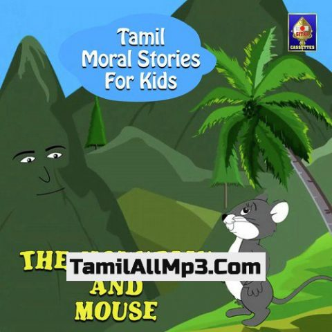 Tamil Moral Stories for Kids - The Mountain And Mouse Album Poster